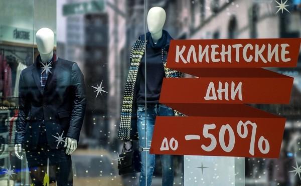 Аналитики увидели рекордную зависимость россиян от промоакций