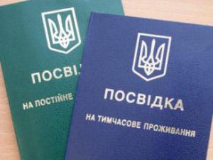 Продление вида на жительство в Украине для иностранцев