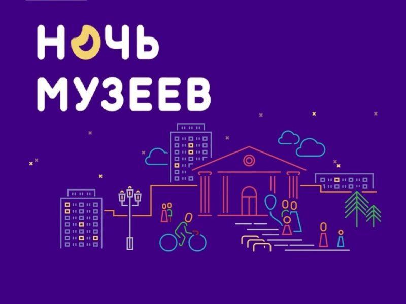 """Всероссийская """"Ночь музеев-2020"""" пройдет уже в эти выходные"""