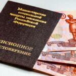 Россиян предупредили о сложностях получения пенсии с 1 октября