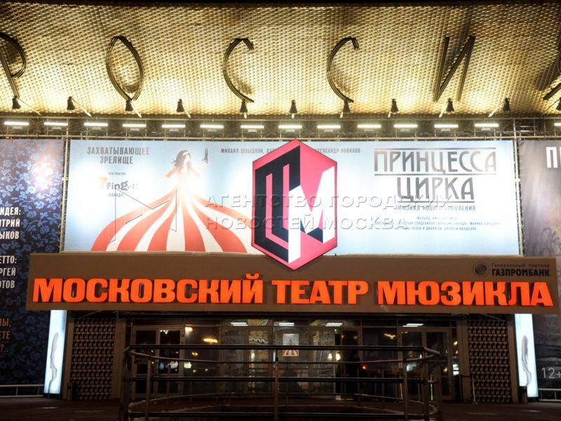 Московский театр мюзикла откроет сезон благотворительным спектаклем для врачей