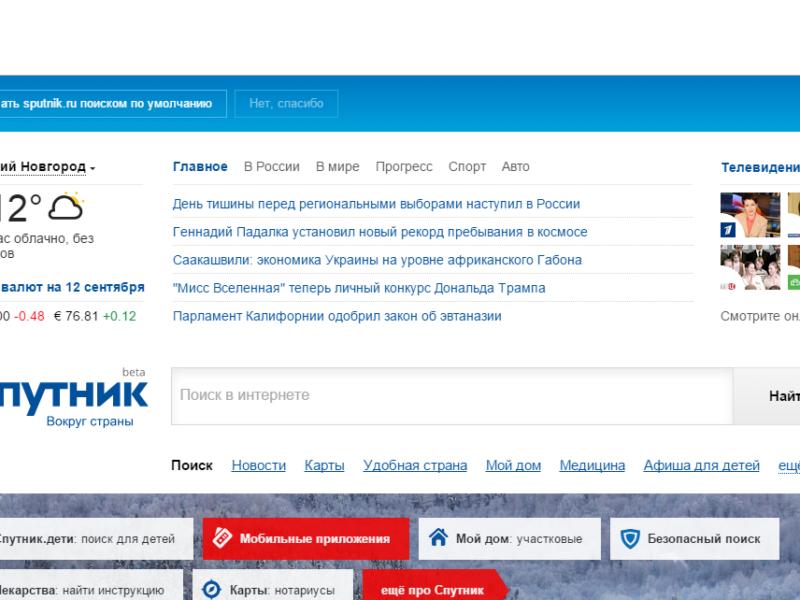 Разработанный «Ростелекомом» поисковик «Спутник» прекратил работу