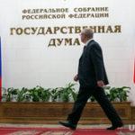 На фоне коронавируса депутаты Госдумы увеличили себе страховку