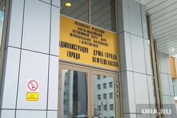 Опальный вице-мэр из ХМАО вышел на работу со скандалом