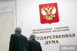 Госдума РФ впервые утвердила новых министров