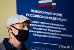 Пенсионный фонд потратит на свой пиар больше 260 млн рублей. Скрин