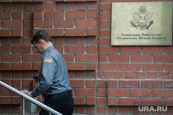 Генконсульство США в Екатеринбурге закроют в экстренном порядке