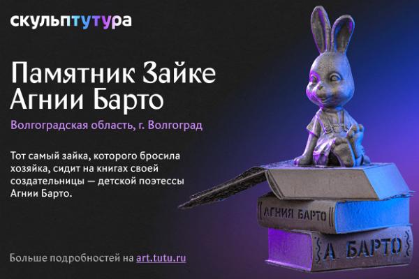 «Зайка» изВолгограда участвует вконкурсе необычных скульптур России
