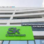 Правительство РФ ужесточит контроль за работой «Сколково» и ДОМ.РФ
