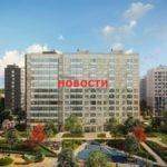 Москомстройинвест разрешил продажи квартир в жилом комплексе «Новое Внуково»