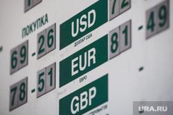 Экономисты раскрыли, какую валюту лучше не покупать в 2021 году