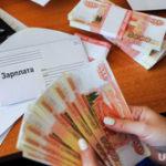 Минтруд РФ получит рекомендации по расчету зарплат россиян