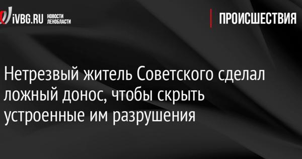 Нетрезвый житель Советского сделал ложный донос, чтобы скрыть устроенные имразрушения