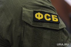 Новому начальнику челябинского УФСБ добавили полномочий