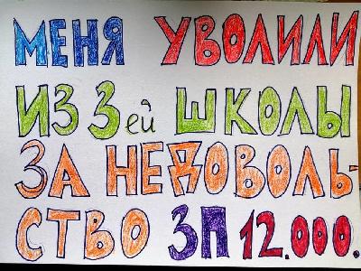 Учительницу вКрыму уволили после жалобы губернатору нанизкую зарплату