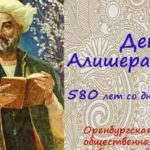 Кюбилею Навои издадут каталог егорукописей, собранных вКазани