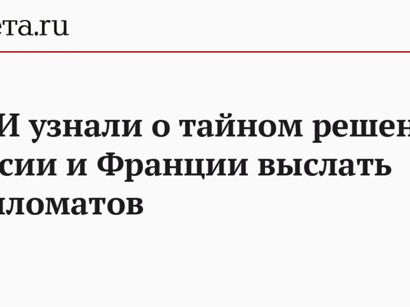 СМИ узнали о тайном решении России и Франции выслать дипломатов