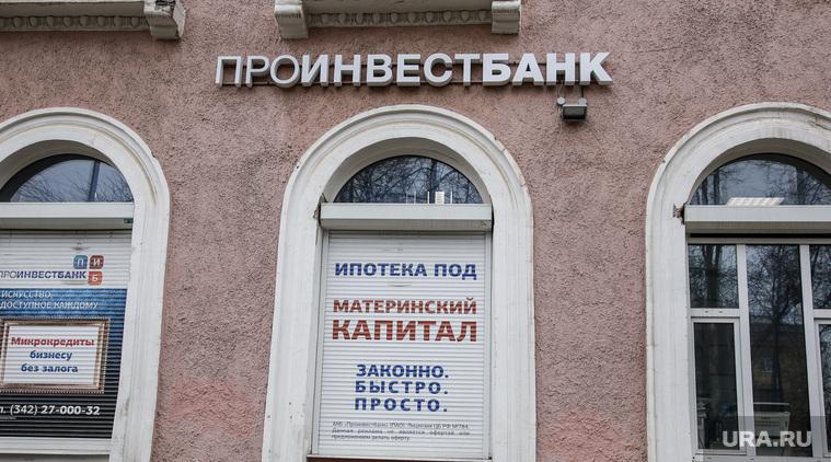 Глава «Проинвестбанка» связал отзыв лицензии сполитикой ЦБ