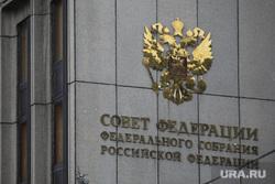 Годовой доход членов Совфеда превысил 8 млрд рублей. Половину заработал один сенатор