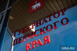 Губернатор Пермского края нашел себе нового советника