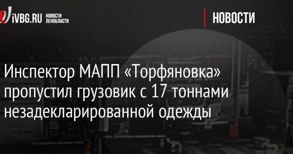 Инспектор МАПП «Торфяновка» пропустил грузовик с17тоннами незадекларированной одежды