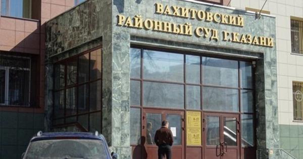 ВКазани начался суднадпреподавателем физкультуры КФУ, обвиняемом вполучении взяток