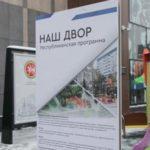 ВНижнекамске начались работы попрограмме «Нашдвор»