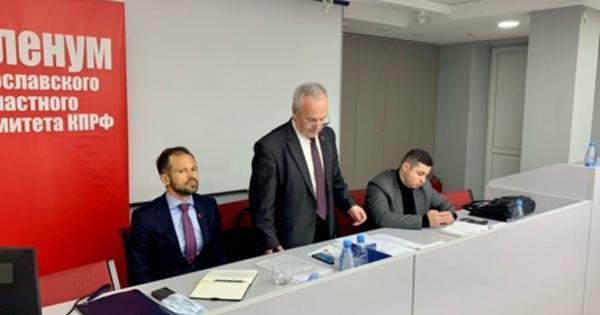 КПРФ назвала кандидатов вГосдуму отЯрославской области
