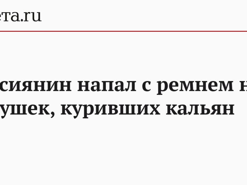 Россиянин напал с ремнем на девушек, куривших кальян