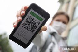 В соцсетях высмеяли отмену QR-кодов для ресторанов в Москве. «Пандемия закончилась? Наши победили?»