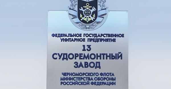 Главком ВМФРоссии проверил вСевастополе ходразвития производственных мощностей иремонтных работ на13судоремонтном заводе Черноморского флота Минобороны…