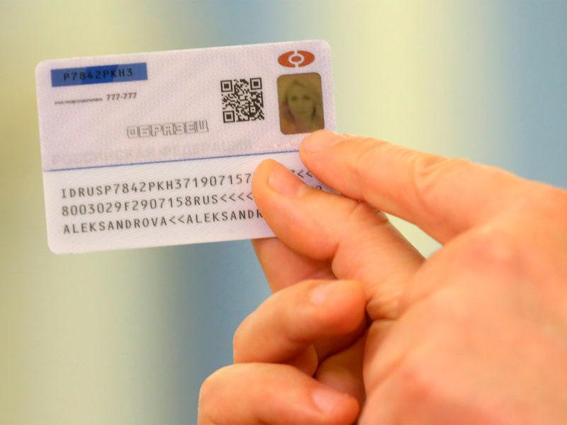 МВД начало разрабатывать условия выдачи и оформления электронных паспортов