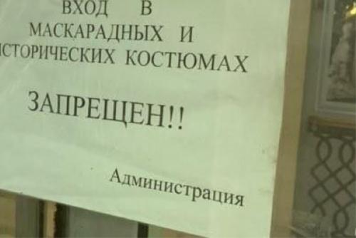 Необычное объявление надвери ТЦвцентре Москвы заинтересовало россиян