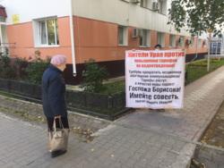 В ХМАО оскорбили участника пикета против роста тарифов ЖКХ