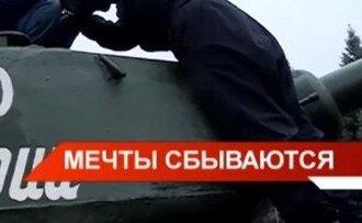 ВКазани исполнили мечту ребенка управлять танком— видео
