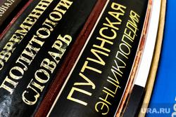 В России выделят 750 млн руб на создание конкурента Википедии